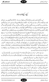 essay on mother in urdu mothers day mothers are special essay on  essay on mother in urdu our workwriting on mehnat ki azmat in urdu