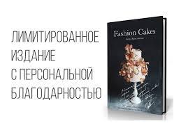 Книга fashion cakes как сделать торт модным boomstarter