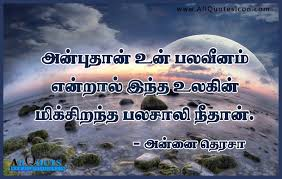 Good Inspirational Quotes Tamil Quotes Best Inspirational Quotes