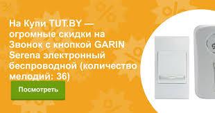 Купить <b>Звонок</b> с кнопкой GARIN Serena электронный ...