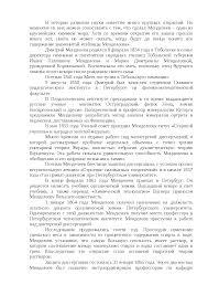 Менделеев реферат по химии скачать бесплатно Дмитрий Иванович  Это только предварительный просмотр