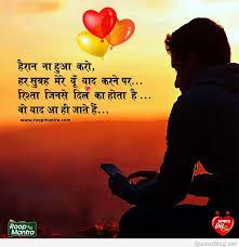 38 most romantic love shayari in hindi