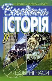 Всемирная история Новые времена класс Бураков Кипаренко  Всемирная история 11 класс Бураков