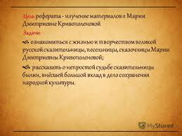 Презентация на тему Талант сердца Марья Дмитриевна  3 Цель реферата