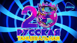 Top 20 Official Chart Russia Top 20 Dance Hits 2017 Official Chart