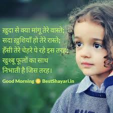 good morning to friends and best friends shayari images