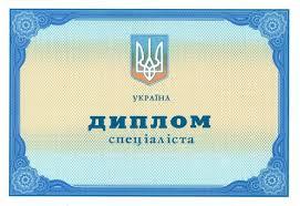 Купить диплом о высшем образовании в Украине uadiplomy Диплом специалиста любого украинского ВУЗа 2011 2014 г г