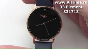 Наручные <b>часы 33</b> element 331713 — купить по выгодной цене ...