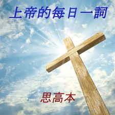 Amazon.com: Bible Verse of the Day Chinese Studium Biblicum: Appstore for  Android