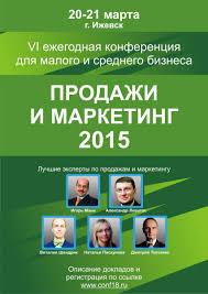 """Конференция """"Продажи и маркетинг - 2015 ..."""
