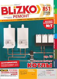 BLIZKO Ремонт Екатеринбург 2013 №33 (353) by BLIZKO Ремонт ...