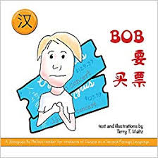 Bob Yao Mai Piao!: Simplified character version (Zhongwen Bu Mafan ...