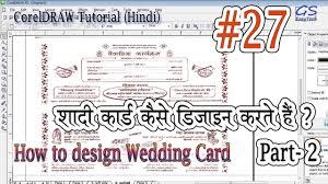 Sadi Card Design How To Design And Print Wedding Card Hindu Sadi Card Designing Wedding Card Designing Part 2