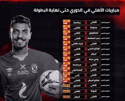 مواعيد مباريات الأهلي القادمة حتى نهاية الدوري - خبر صح