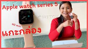 Unboxing Apple Watch series 5 แกะกล่อง   รีวิว   ราคา?