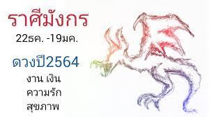 ดวงปี 2564 ราศีมังกร ผู้ที่เกิดวันที่ 22ธค.-19มค. - YouTube