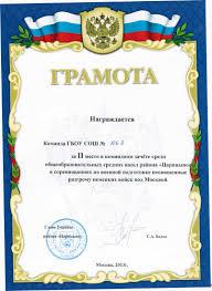 Военно патриотическое воспитание ГБОУ Школа № Москва Фото можно посмотреть здесь