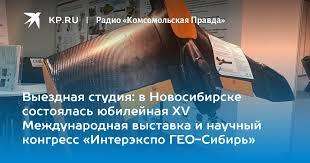 Выездная студия: в Новосибирске состоялась юбилейная XV ...