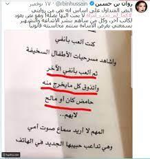 لماذا انزعجت أحلام مستغانمي من روان بن حسين! - ليالينا