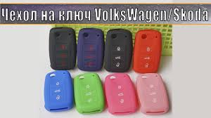 <b>Силиконовый чехол</b> на <b>ключи</b> Volkswagen/ Skoda. - YouTube