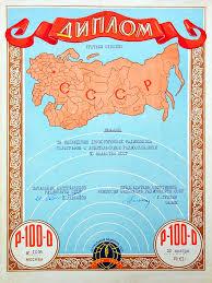 Короткие волны СССР коллекционный сайт Интересный вариант советского квалификационного диплома Р 100 О выданный в 1961 году зарубежному Венгерская Народная Республика