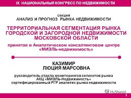 Презентация на тему ix НАЦИОНАЛЬНЫЙ КОНГРЕСС ПО НЕДВИЖИМОСТИ  1 1 ix НАЦИОНАЛЬНЫЙ КОНГРЕСС ПО НЕДВИЖИМОСТИ