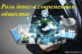 Эссе Роль денег в современном обществе Учимся вместе