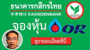 วิธีจองหุ้น OR กสิกร ผ่านเว็บ K Invest |จอง หุ้น or ผ่าน kbank |จอง หุ้น  pttor ออนไลน์ kbank - YouTube