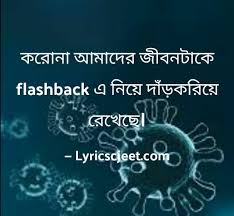 On lockdown, ccp to attack us, ebs to be activated. Bengali Quotes Lockdown Special Bengali Quotes Sad Bengali Quotes Lyricscjeet Lyrics Of Cjeet