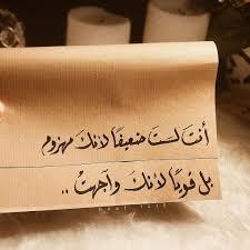 أنت لست ضعيفا لأنك مهزوم بل قويا لأنك واجهت ღ اقتباسات