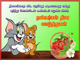 Happy Friendship Day Quotes In Tamil