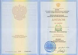 Экспертно оценочная компания legal services помощь юристов  Диплом Всероссийского заочного финансово экономического института