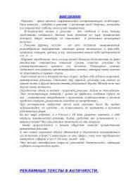 История рекламы реферат по масс медиа и рекламе скачать бесплатно  История рекламы реферат по масс медиа и рекламе скачать бесплатно граффити каталог печать листовки Петербург