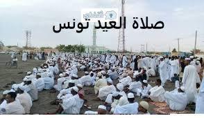 وقت صلاة عيد الاضحى 2021 تونس   موعد صلاة العيد الأضحى في تونس بكافة المدن