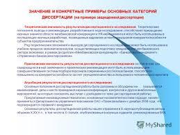 Презентация на тему Московский финансово промышленный  12 ЗНАЧЕНИЕ И КОНКРЕТНЫЕ ПРИМЕРЫ ОСНОВНЫХ КАТЕГОРИЙ ДИССЕРТАЦИИ на примере защищенной диссертации Теоретическая значимость