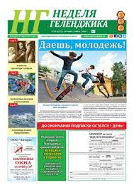 25-1271-24-01-07-2016 by Неделя Геленджика - issuu