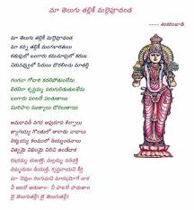 best beauty of andhra images nostalgic images  mother tongue essay maa telugu talli ki defining n identity the divinity of