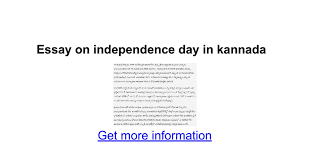 essay on independence day in kannada google docs