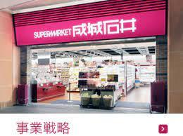 成城 石井 店舗