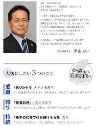 美濃 加茂 市 ホームページ