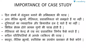 importance of case study and answer writing in hindi hindi  importance of case study and answer writing in hindi hindi syllabus strategy and current affair analysis for ethics paper unacademy