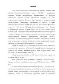 Практика на предприятии azertunnel docsity Банк Рефератов Преддипломная практика на предприятии Татнефть ЛРС отчет по практике по экономике скачать бесплатно анализ технология