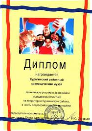 Достижения Курагинский районный краеведческий музей Диплом за активное участие в реализации молодежной политики
