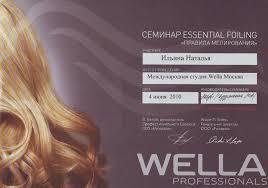 Парикмахерская в Уфе Уфы парикмахерский салон Уфа мастер  диплом парикмахерский салон в Уфе · диплом парикмахерский салон в Уфе