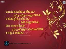 Nice Friendship Quotes Custom Nice Friendship Quotes In Telugu Best Romantic Quotes