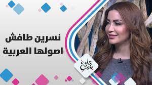 نسرين طافش - اصولها العربية - حلوة يا دنيا - YouTube