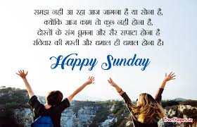 Good Morning Happy Sunday Quotes Best of Good Morning Happy Sunday Images In Hindi शुभ रविवार