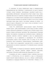 Стокгольмский третейский суд реферат по теории государства и права  Исковое заявление в хозяйственный суд реферат по теории государства и права скачать бесплатно Беларусь полномочия лица