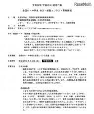 宇宙の日小中学生作文絵画コンテスト912必着 記事詳細infoseek