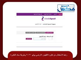 فاتورة التليفون الارضي | الاستعلام عن فاتورة التليفون المصرية للاتصالات 2020